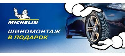 Акция на зимние шины Michelin